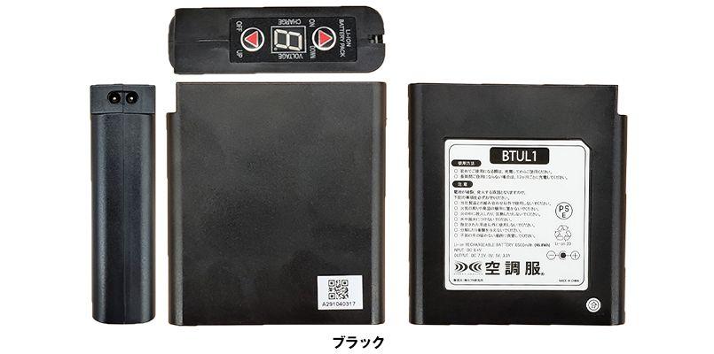 BTUL1 [春夏用]空調服 大容量バッテリー[単品] 色展開