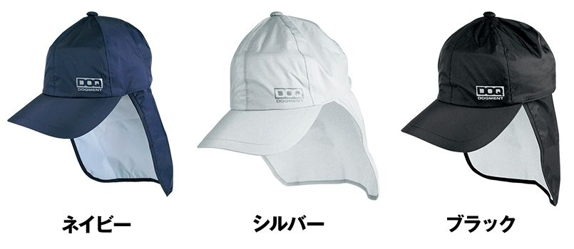 C1 カジメイク レインキャップ(男女兼用) 色展開