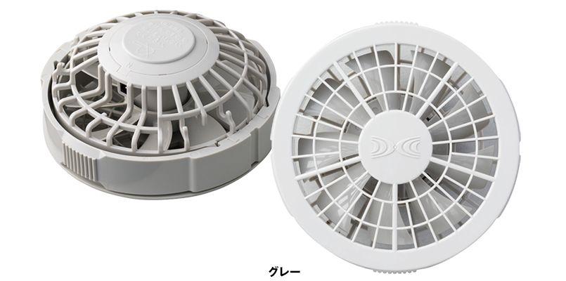 FAN2200G 空調服 ワンタッチファン単品グレー(2個) 色展開