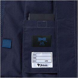 自重堂JAWIN 54040SET [春夏用]空調服セット 制電 半袖ブルゾンセット バッテリー専用ポケット
