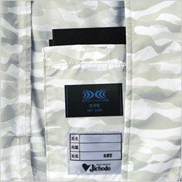 自重堂Z-DRAGON 74070SET [春夏用]空調服セット 迷彩 ベスト ポリ100%  バッテリー専用ポケット