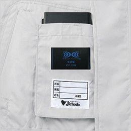 自重堂Z-DRAGON 74080 [春夏用]空調服 長袖ブルゾン ポリ100% 左内側 バッテリー専用ポケット