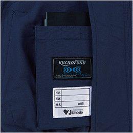 自重堂 87020 [春夏用]空調服 綿100% 長袖ブルゾン バッテリー専用ポケット
