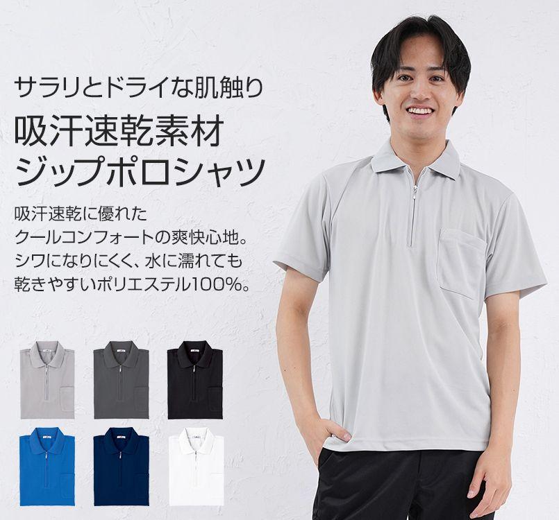 AZ10581 アイトス 半袖 ジップポロシャツ