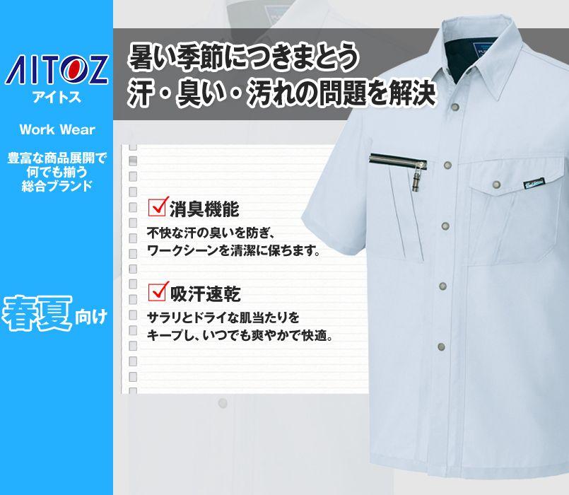 AZ1137 アイトス 半袖シャツ
