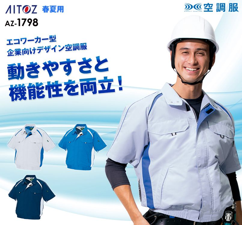 AZ1798 アイトス 空調服 半袖ブルゾン(男女兼用)