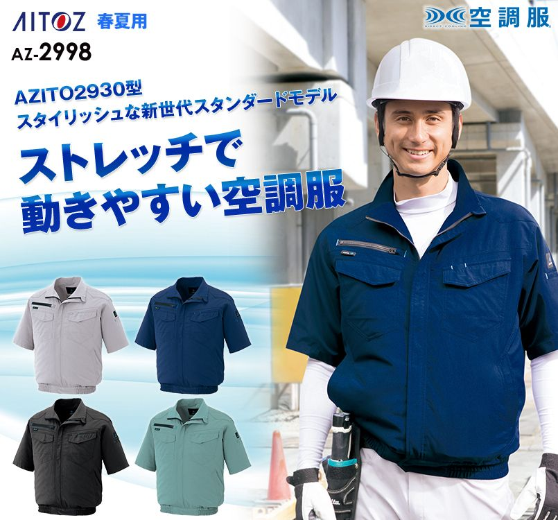 AZ-2998 アイトス 空調服 半袖ブルゾン(男女兼用) ポリ100%