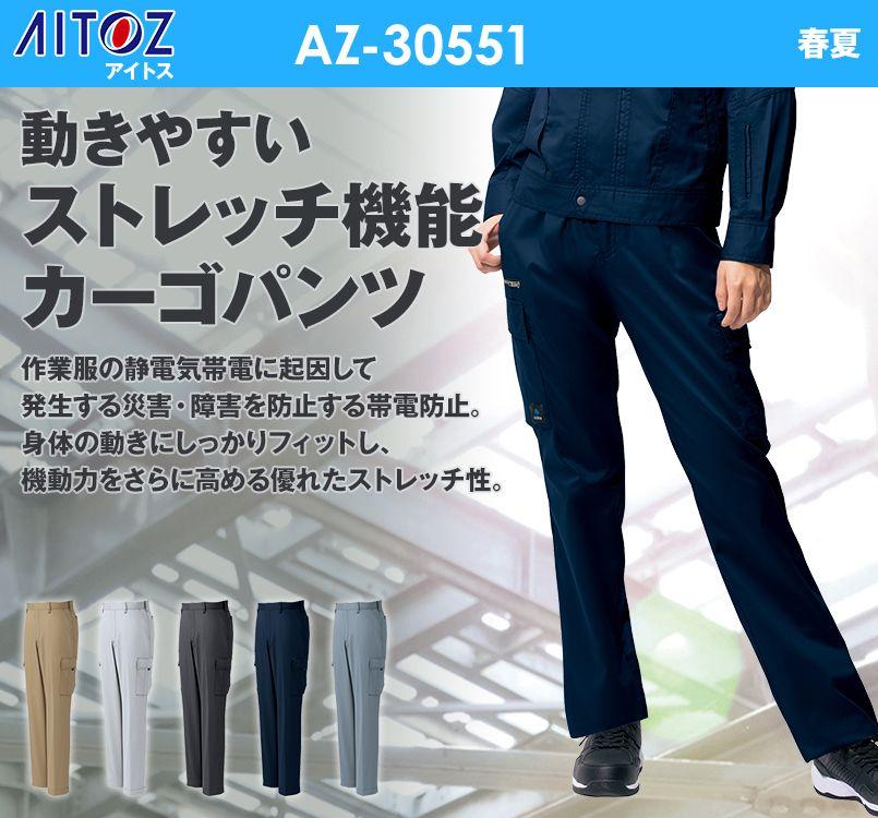 アイトス AZ30551 ペンタスストレッチ カーゴパンツ(ノータック) (男女兼用)