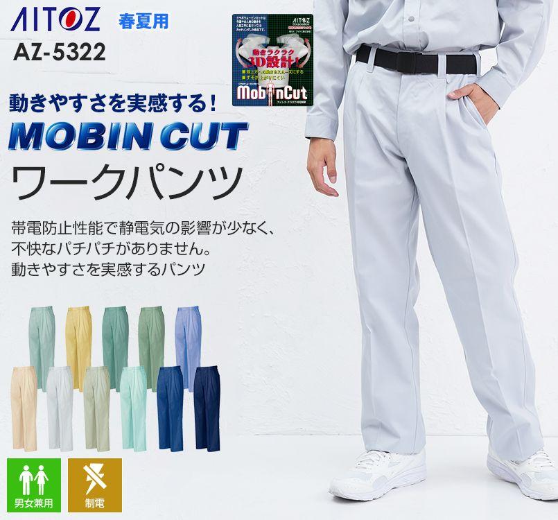 アイトス AZ5322 ムービンカット ワークパンツ(2タック)