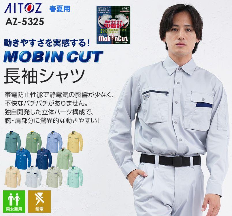 アイトス AZ5325 ムービンカット 長袖シャツ(薄地)