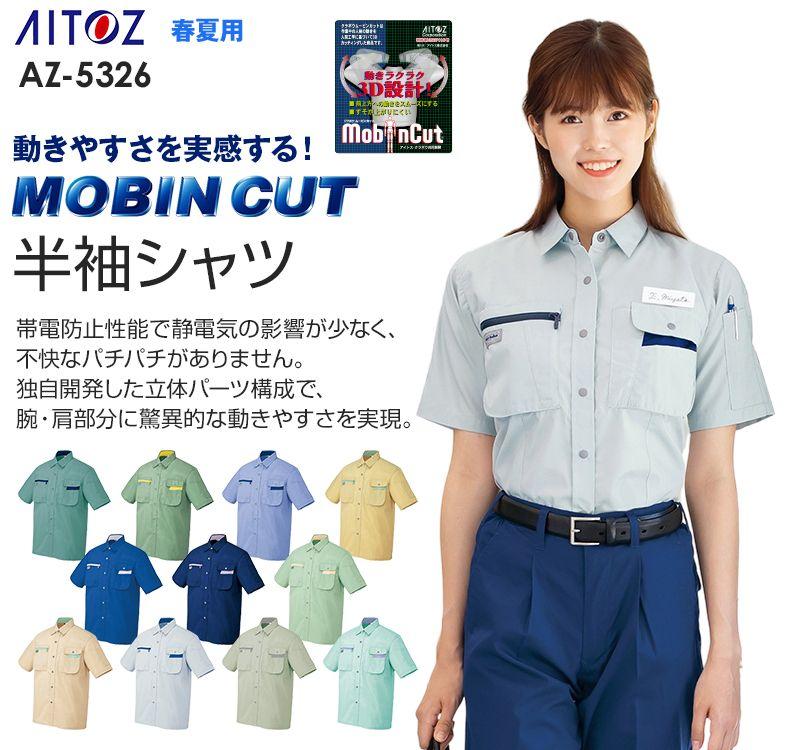 アイトス AZ5326 ムービンカット 半袖シャツ