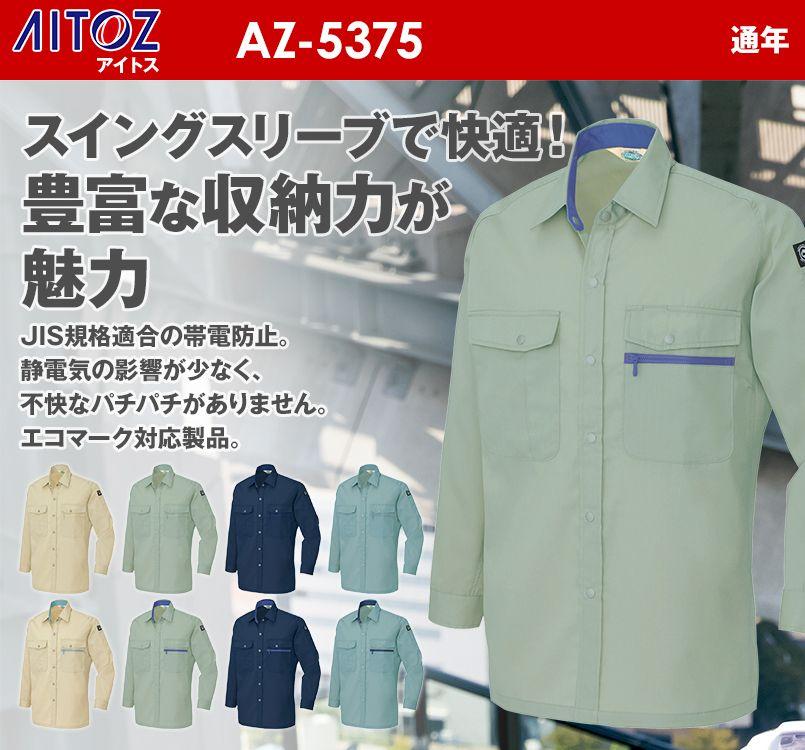 アイトス AZ5375 エコ T/C ニューベーシック 長袖シャツ(薄地)
