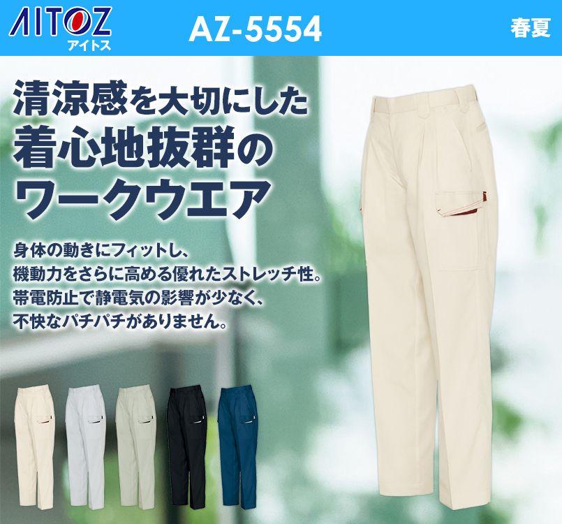 アイトス AZ5554 エコサマー裏綿 カーゴパンツA(2タック)
