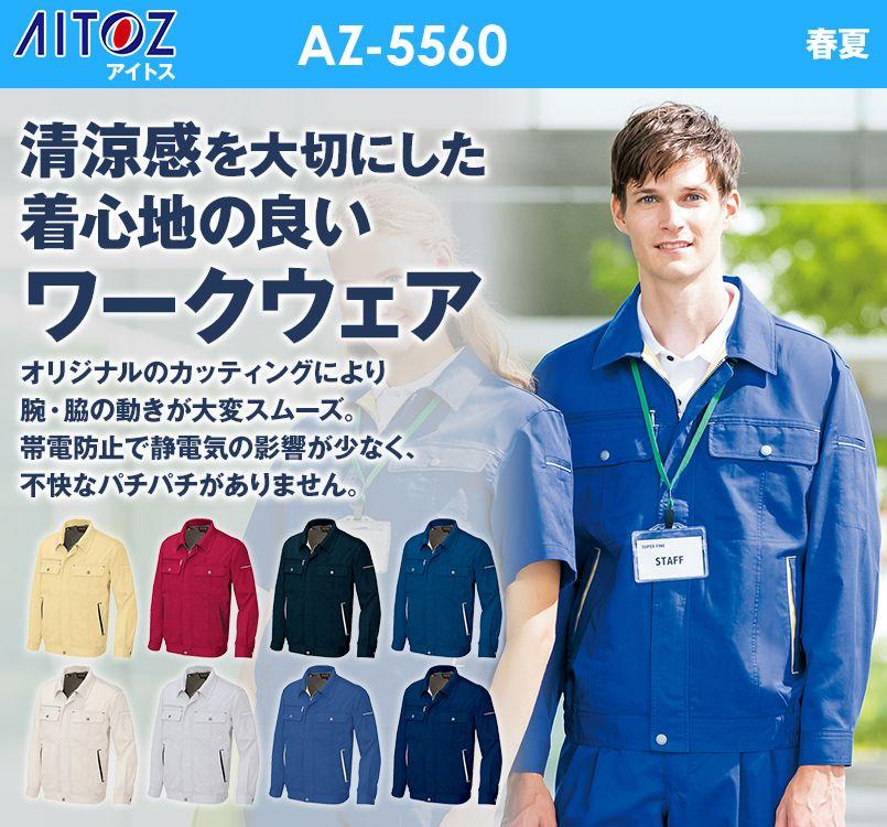 アイトス AZ5560 エコサマー裏綿 長袖サマーブルゾンB