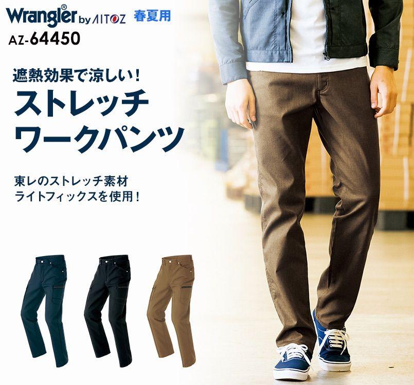 AZ-64450 Wrangler(ラングラー) ノータックワークパンツ(男女兼用)