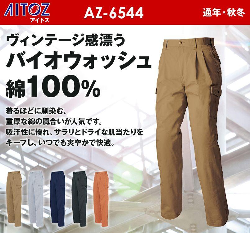 アイトス AZ6544 AZITO 綿100%カーゴパンツ(2タック) 秋冬・通年