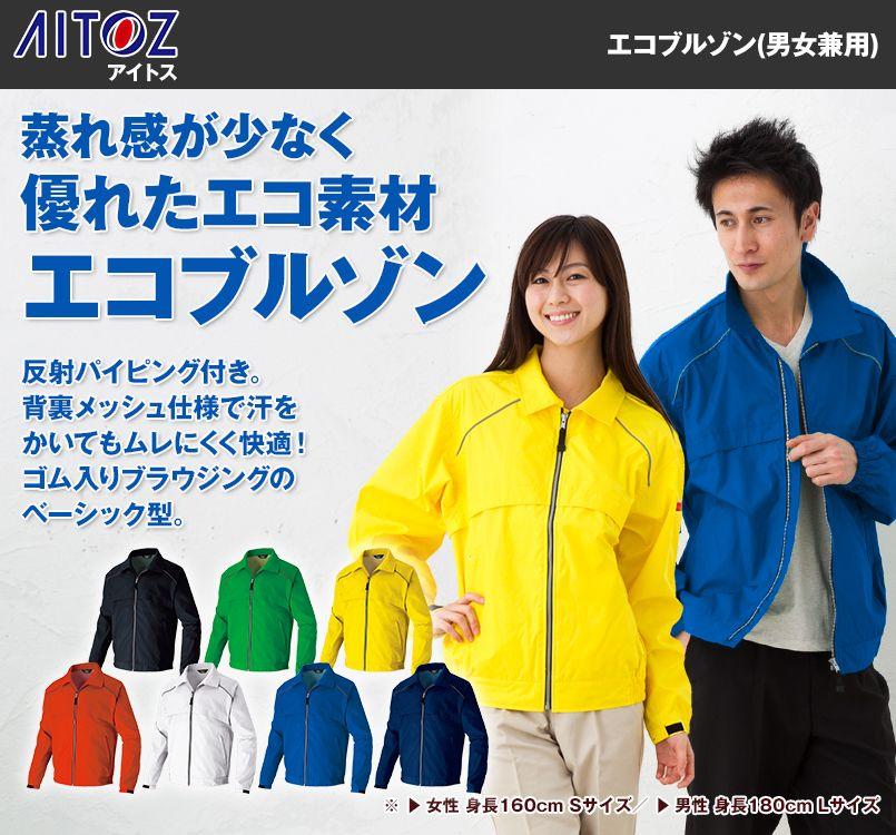 AZ725 アイトス エコブルゾン(男女兼用)