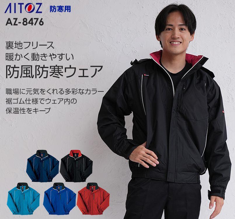 AZ8476 アイトス 防風 業務用防寒ブルゾン[フード付き・取り外し可能]