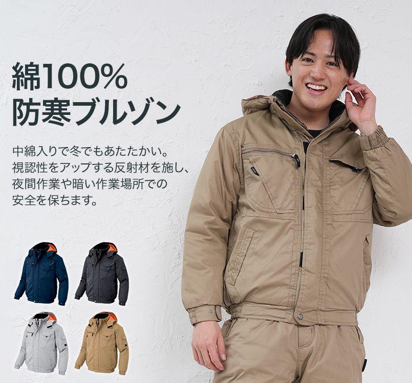 AZ8571 アイトス アジト 防寒ブルゾン(男女兼用)