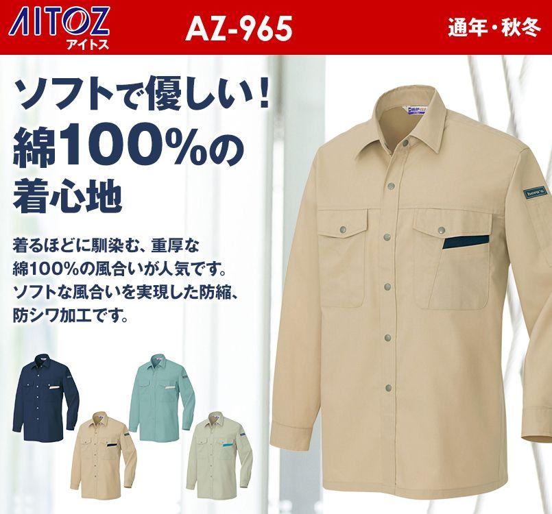 アイトス AZ965 綿100%長袖シャツ(薄地) 春夏