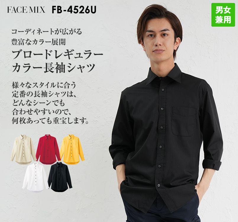 FB4526U FACEMIX 長袖ブロードレギュラーカラーシャツ(男女兼用)