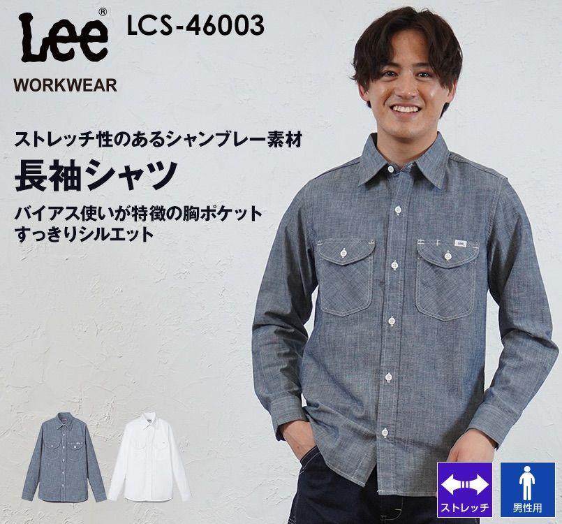 LCS46003 Lee シャンブレー長袖シャツ(男性用)
