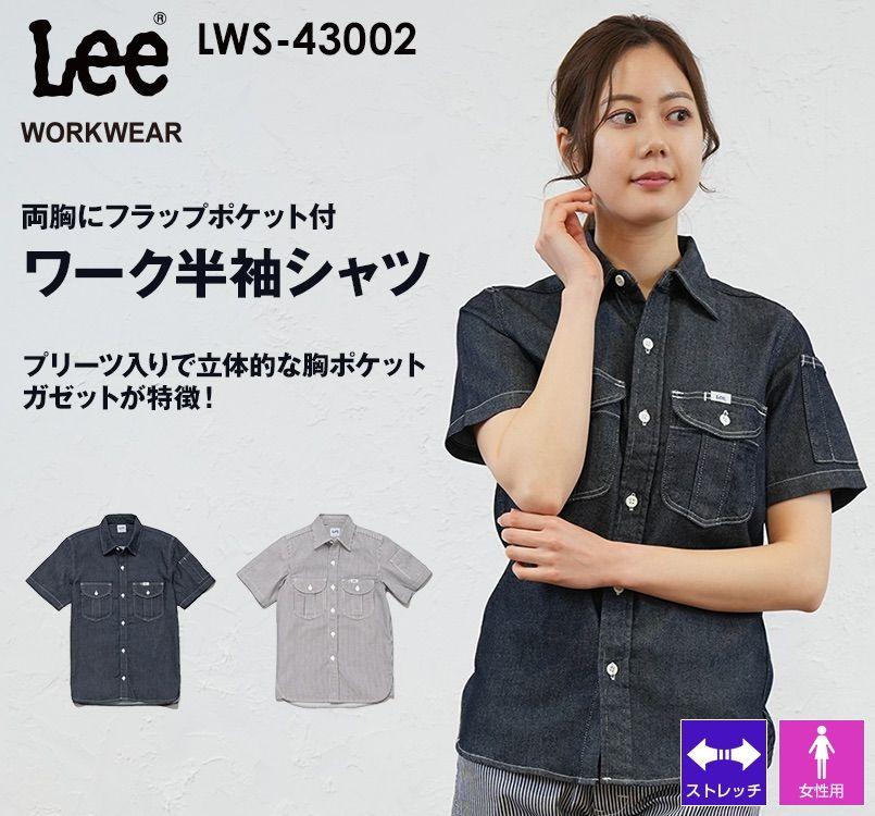 Lee LWS43002 ブランド志向の本物!ワーク半袖シャツ(女性用) Lee WORKWEAR