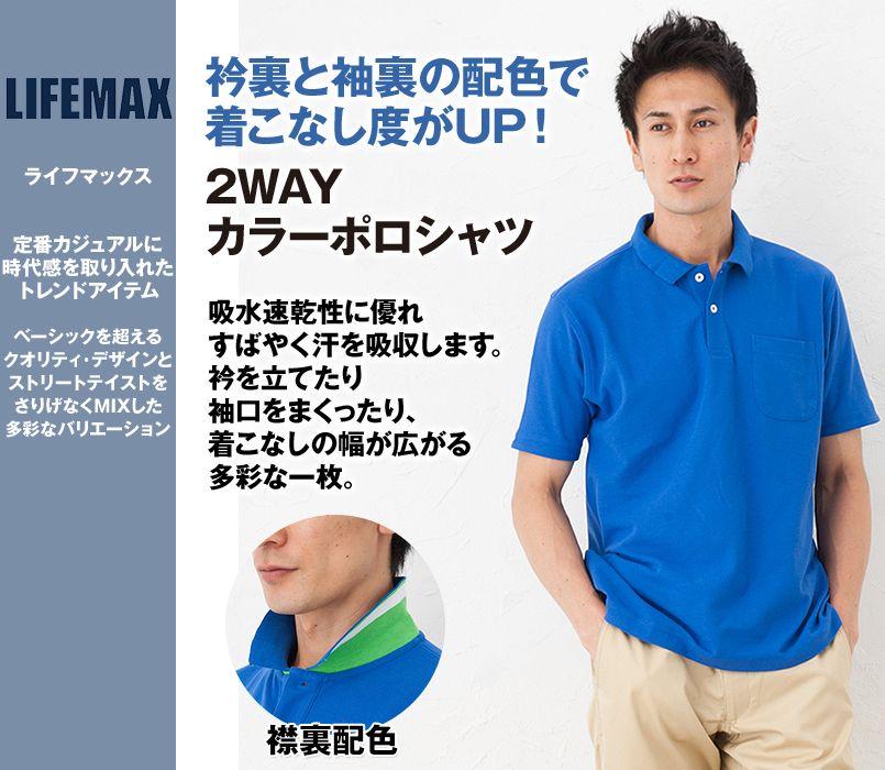 MS3116 LIFEMAX 2WAYカラーポロシャツ(男女兼用)