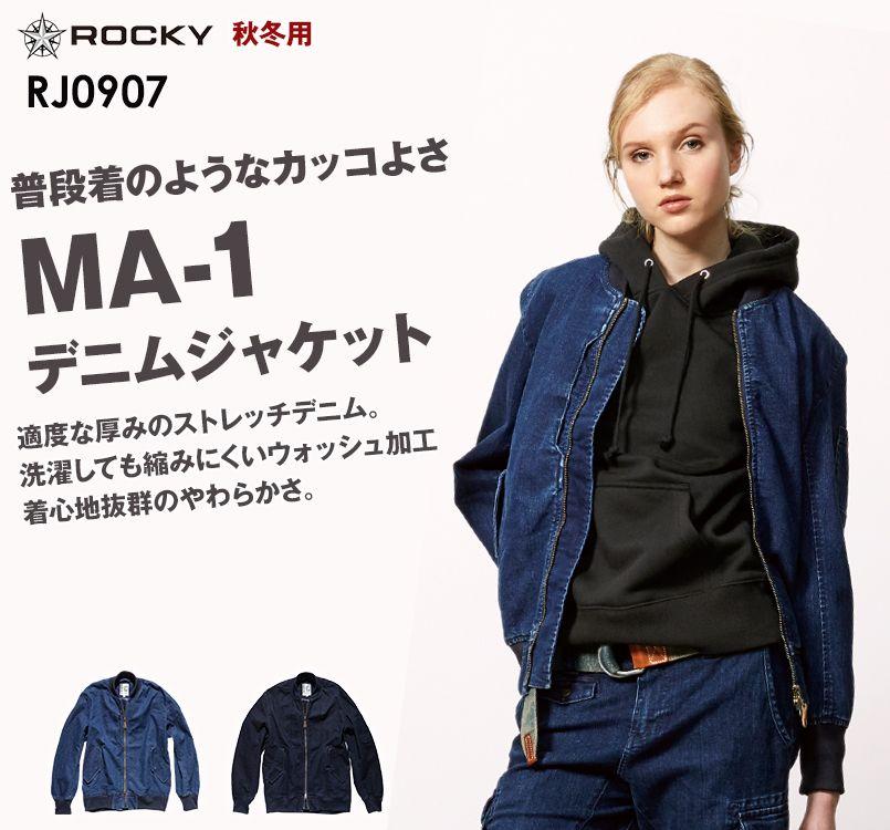 ボンマックス ROCKY RJ0907 カジュアルなデニム作業着!デニムMA-1ミリタリージャケット