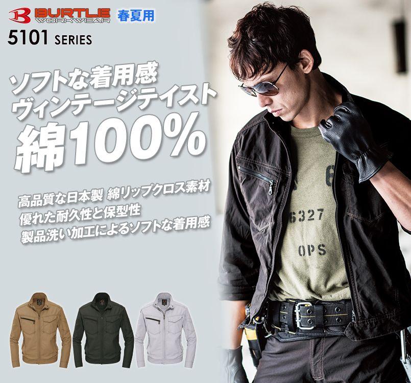 バートル 5101 [春夏用]リップクロスジャケット(綿100%)