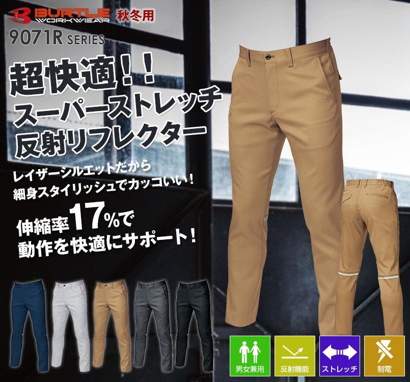 バートル 9073 動きやすいスーパーストレッチツイルパンツ(男女兼用)
