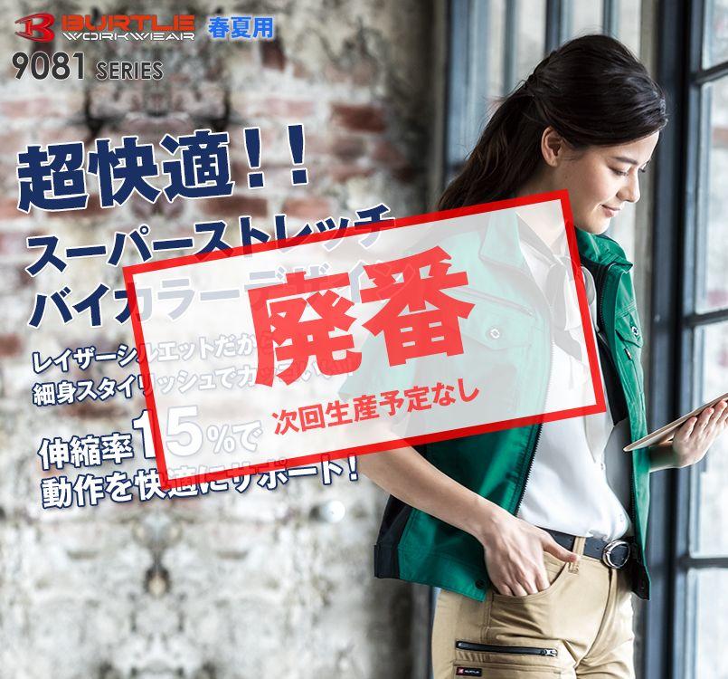 バートル 9086 [春夏用]ストレッチエアリークロス半袖ジャケット(男女兼用)