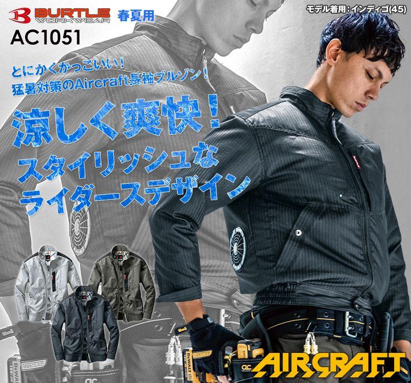 バートル AC1051 エアークラフト 制電 長袖ブルゾン(男女兼用)
