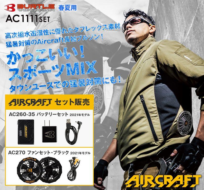 バートル AC1111SET エアークラフト[空調服]セット ハーネス対応 長袖ブルゾン(男女兼用) ポリ100%