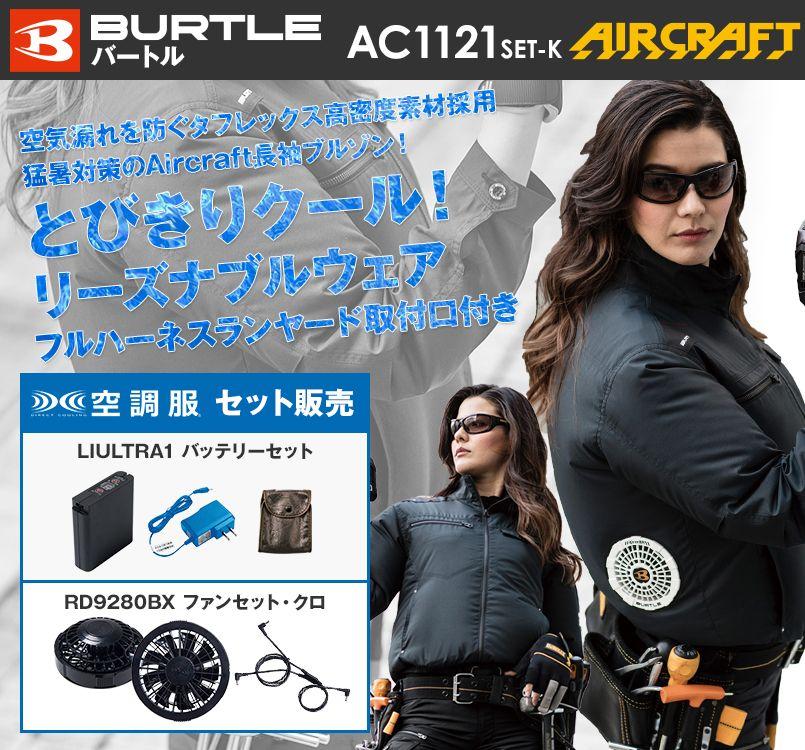バートル AC1121 エアークラフト ハーネス対応 長袖ブルゾン(男女兼用) ポリ100%