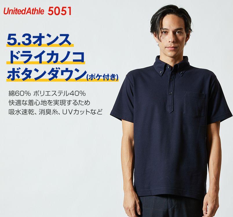 ドライCVCボタンダウンポロシャツ(ポケ付)(5.3オンス)