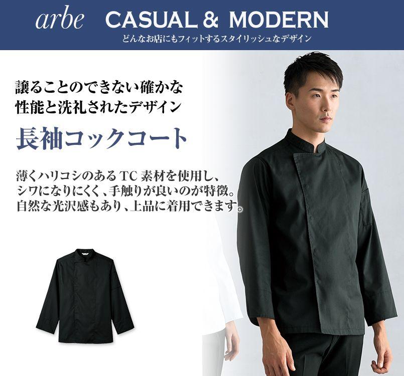 AS-8104 チトセ(アルベ) 長袖コックコート(男女兼用)