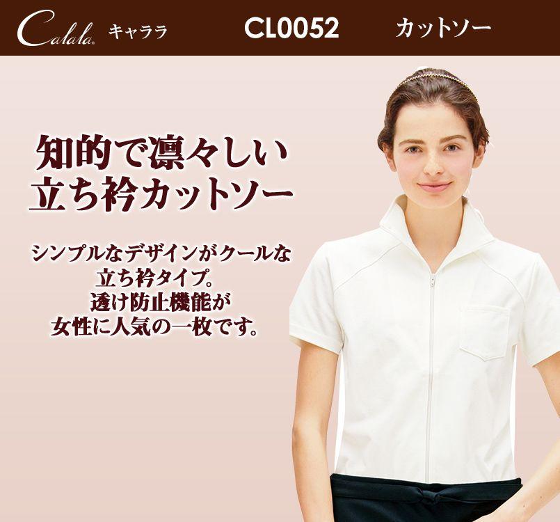 CL-0052 キャララ(Calala) カットソー(女性用)