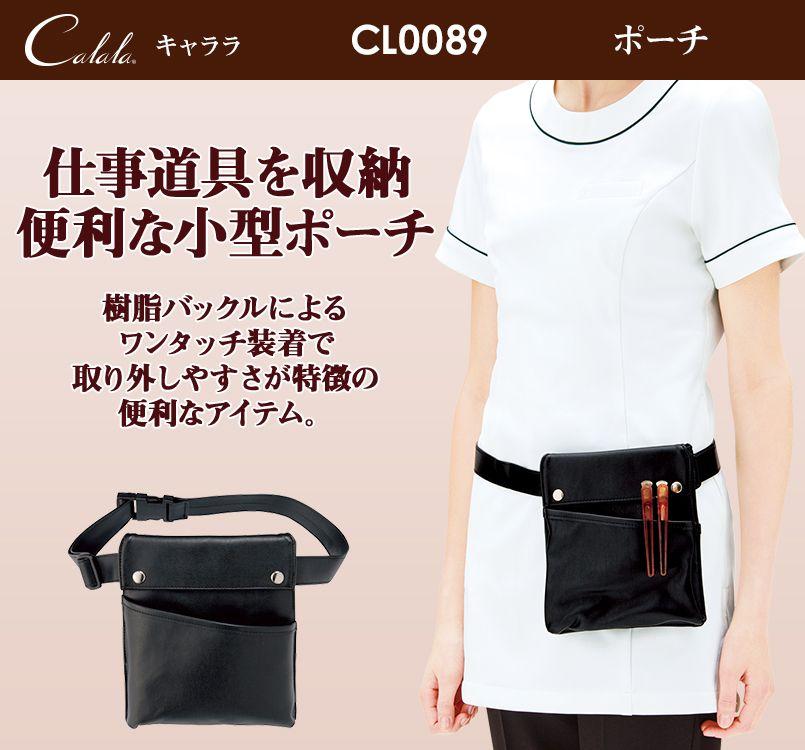 CL-0089 キャララ(Calala) ポーチ(フラットタイプ)