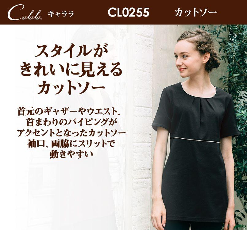 CL-0255 キャララ(Calala) チュニック風カットソー(女性用)