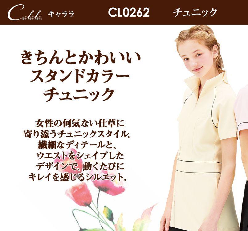 CL-0262 キャララ(Calala) チュニック