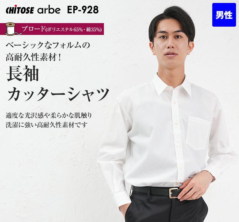 EP-928 チトセ(アルベ) 長袖カッターシャツ(男性用)