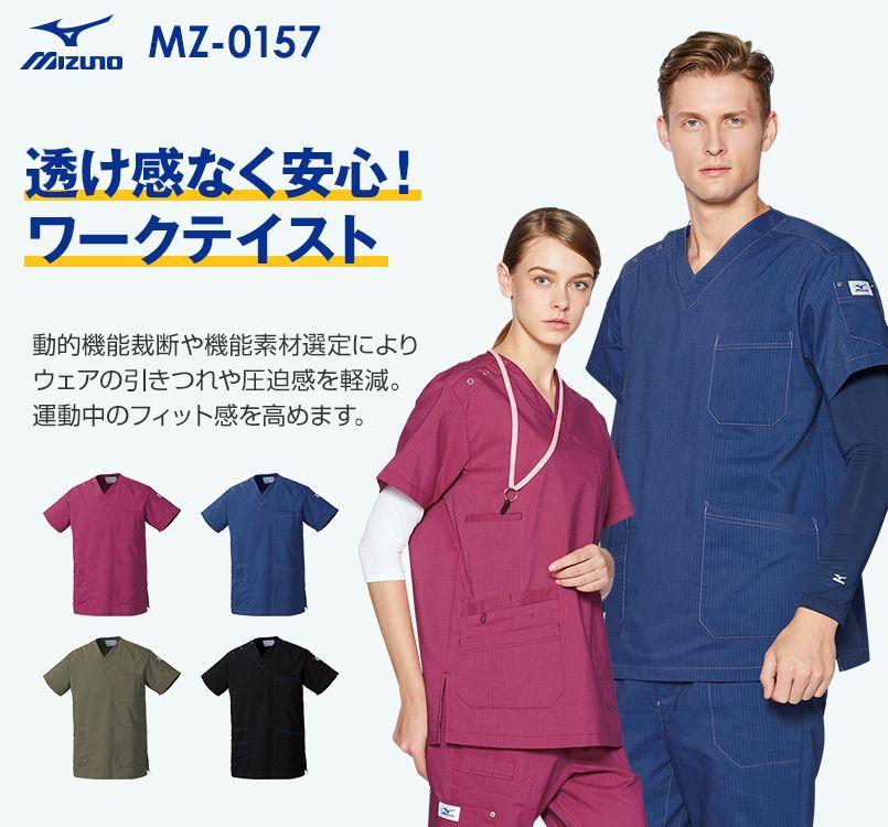 MZ-0157 ミズノ(mizuno) スクラブ(男女兼用)