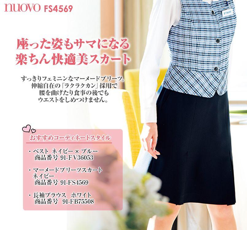 FS4569 nuovo(ヌーヴォ) マーメイドプリーツスカート 無地
