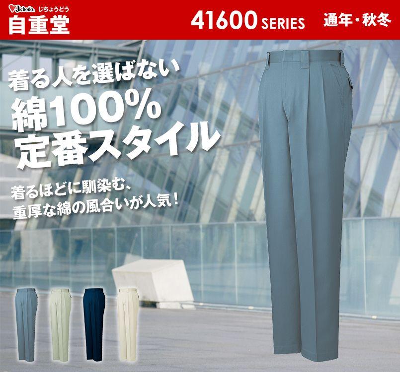 自重堂 41601 綿100%ツータックパンツ