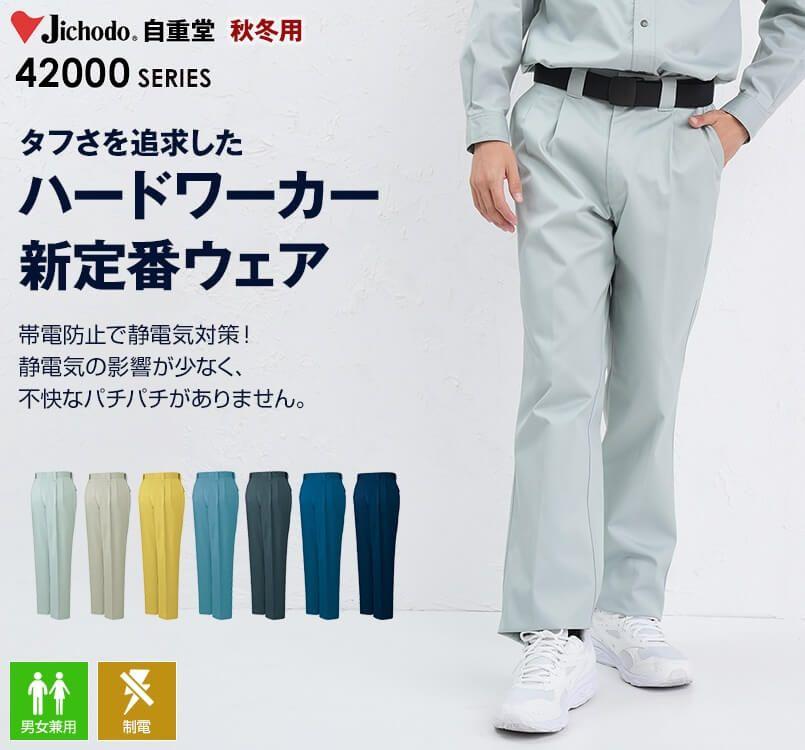 42001 自重堂 制電ツータックパンツ