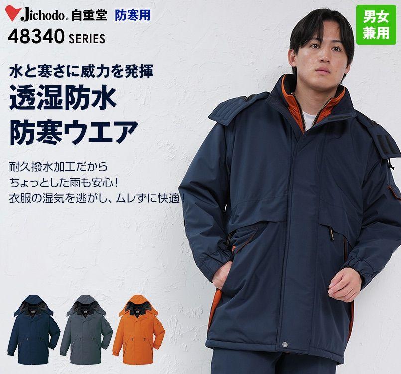 自重堂 48343 シンサレート防水防寒コート(フード付き・取り外し可能)