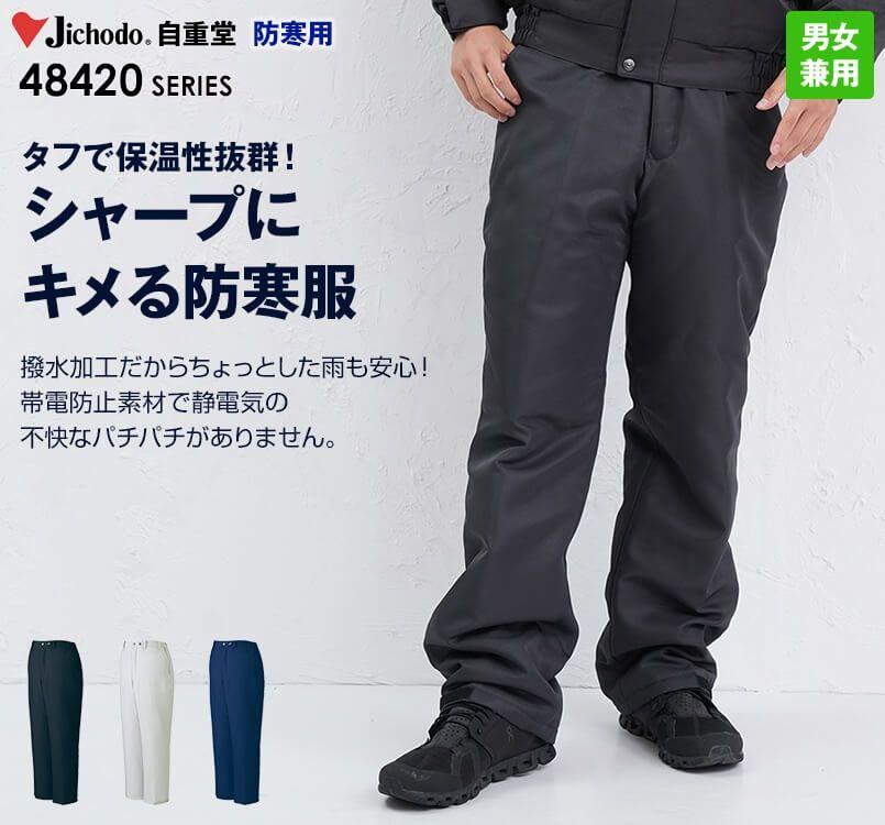 48421 自重堂 制電防寒パンツ