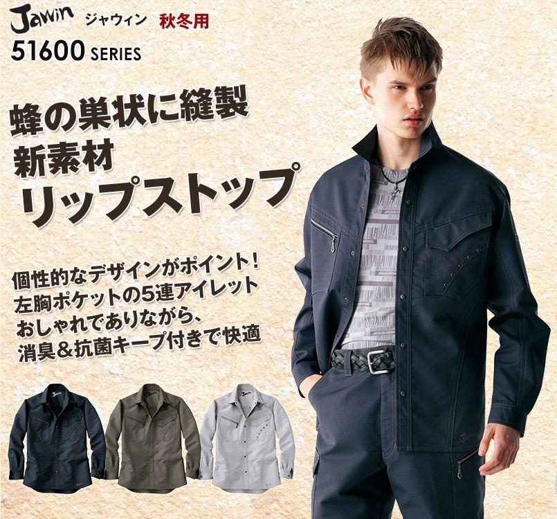 51604 自重堂JAWIN 長袖シャツ(年間定番生地使用)
