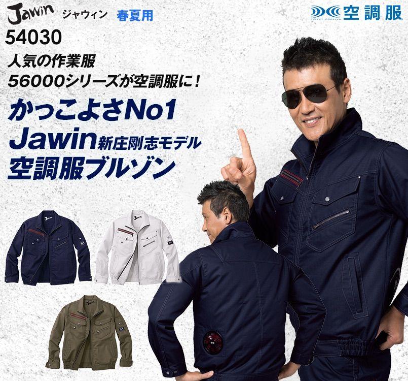 自重堂JAWIN 54030 空調服 制電長袖ブルゾン